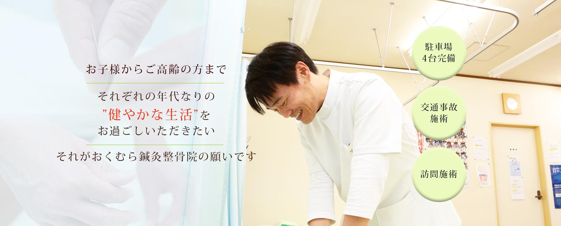 岸和田で肩こりや腰痛でお悩みならおくむら鍼灸整骨院へ